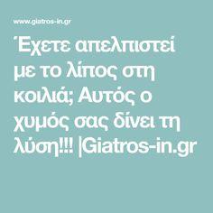 Έχετε απελπιστεί με το λίπος στη κοιλιά; Αυτός ο χυμός σας δίνει τη λύση!!! |Giatros-in.gr