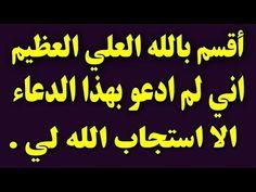 YouTube Duaa Islam, Islam Hadith, Islam Quran, Quran Quotes Inspirational, Arabic Quotes, Islamic Quotes, Khalid, Video Islam, Language Quotes