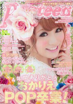 Popteen magazine- Okarie's last issue. Gyaru Fashion, Harajuku Fashion, Fashion 101, Japan Fashion, Kawaii Fashion, Sweet Fashion, Japanese Streets, Japanese Street Fashion, Korean Fashion