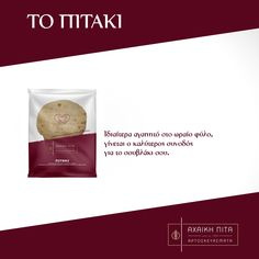 Mini size, maxi flavor! Traditional, handmade dough for a tasty, filling meal with little pitas! #Αchaikipita