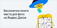 Бесконечно много места для фото на Яндекс.Диске