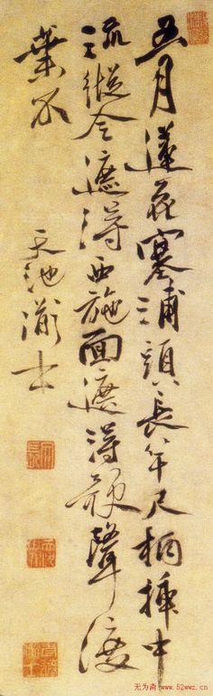 明代 - 徐渭   Xu Wei, Ming dynasty