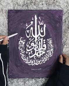 Arabic Calligraphy Design, Islamic Calligraphy, Islamic Wall Art, Islamic Art Canvas, Mekka, Islamic Art Pattern, Islamic Paintings, Arabic Art, Canvas Wall Art