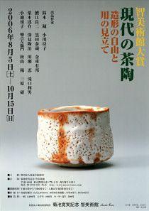 智美術館大賞 現代の茶陶 ― 造形の自由と用の見立て
