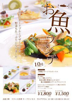 2012/10 ランチメニュー Chinese Food Menu, Brochure Food, Japanese Menu, Food Menu Design, Food Banner, Picture Design, Food Photography, Composition, Food And Drink