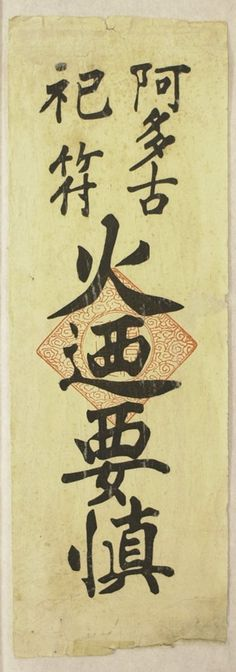 Woodblock-printed talisman to ward off fire, with seal of Atago Shrine.