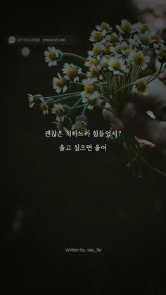 눈물날 때 울 수 있는 건 자연스러운거야. 난 네가 남자이기 전에 사람이길 바라~ Wise Quotes, Famous Quotes, Quotes To Live By, Words Wallpaper, Korean Quotes, Korean Words, Learn Korean, Proverbs, Cool Words