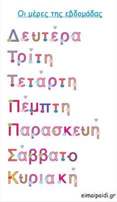 Οι μέρες της εβδομάδας-eimaipaidi.gr Alphabet Wall Art, Greek Alphabet, Classroom Organization, Classroom Decor, Greek Language, School Staff, Calendar, Teaching, Writing