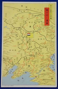 "1930's Japanese Postcard : Map of Manchuria and Mongolia ""Never forget our lifeline, Manchuria and Mongolia at dawn "" / Railways , industries & natural resources / made to be sent from Araki Sadao, Ministry of Army, to express army's gratitude to civilian support at the Manchurian Incident / vintage antique old Japanese military war art card / Japanese history historic paper material Japan propaganda china korea manchuria"