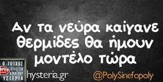 Κατερίνα Funny Status Quotes, Funny Greek Quotes, Funny Statuses, Funny Picture Quotes, Stupid Funny Memes, Funny Pictures, My Life Quotes, Funny Phrases, Simple Words