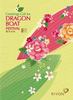 列印 Creative Poster Design, Creative Posters, Chinese Festival, Dragon Boat Festival, Doodle Icon, Chinese Design, Spring Design, Cute Doodles, Festival Posters