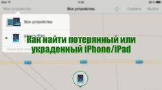 «Мобильные Хитрости» — Как найти потерянный/украденный  телефон - http://bestofferforyou.ru/sms/
