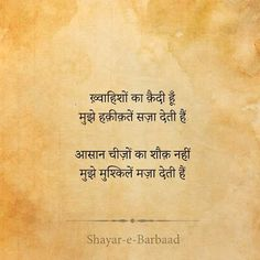 48218210 Pin by Śhivam Keshari on Marathi quotes Shyari Quotes, Hindi Quotes On Life, Motivational Quotes In Hindi, Poetry Quotes, True Quotes, Inspirational Quotes, Urdu Poetry, Hatred Quotes, Hindi Qoutes