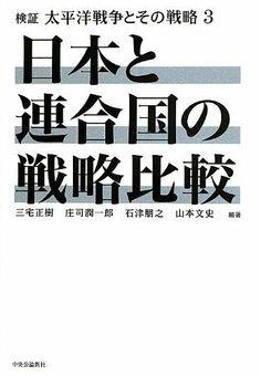 検証 太平洋戦争とその戦略 3 - 日本と連合国の戦略比較 三宅 正樹, http://www.amazon.co.jp/dp/4120045099/ref=cm_sw_r_pi_dp_hNeUsb1DVV56T