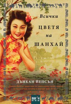 """""""Всички цветя на Шанхай"""" - Дънкан Йепсън"""