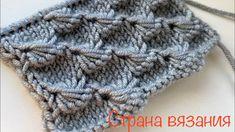 Простой рельефный узор для вязания детских вещей, пледов.  Раппорт узора 10 петель и 8 рядов.