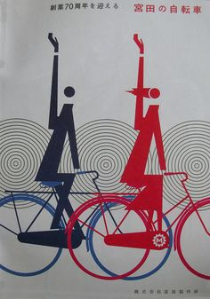 poster for Miyata bicycles by Hiroshi Ohchi Velo Vintage, Vintage Cycles, Vintage Ads, Vintage Images, Photo Velo, Posters Vintage, Retro Posters, Bike Illustration, Bike Poster