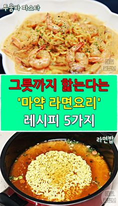 Korean Dishes, Korean Food, Sauce Recipes, Cooking Recipes, Korean Kitchen, K Food, Asian Recipes, Ethnic Recipes, Tasty