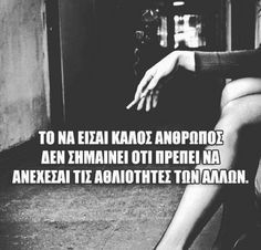Picture Quotes, Love Quotes, Feeling Loved Quotes, Greek Words, Greek Quotes, Wisdom Quotes, Food For Thought, Life Is Good, Thoughts