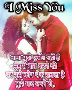 i love you love shayari hindi Romantic Images With Quotes, Cute Romantic Quotes, Love Shayari Romantic, Sexy Love Quotes, Love Picture Quotes, Love Husband Quotes, Beautiful Love Quotes, Sayri Hindi Love, Hindi Shayari Love
