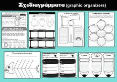 Σχεδιαγράμματα (Graphic Organizers) by PrwtoKoudouni Industrial Packaging, School Staff, Graphic Organizers, Kitchen Organization, Helpful Hints, Psychology, Notebook, Classroom, Writing