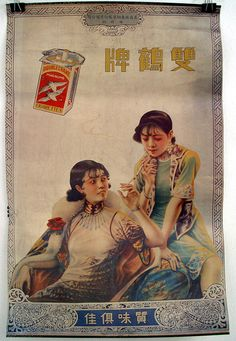 Double Crane Cigarette Girls • Chinese vintage Shanghai girls advertisement c. 1930s China