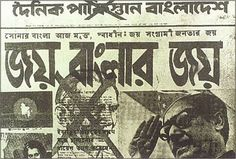 joy banglar joy on newspaper cutting  courtesy: MahfuzRahman/fb