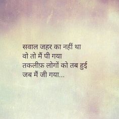 Zindagi Ka jahareela Such farmaaye. Shyari Quotes, Hindi Quotes On Life, People Quotes, Poetry Quotes, Best Quotes, Love Quotes, Inspirational Quotes, Qoutes, Friendship Quotes