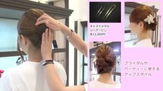 An excellent #Hair #Tutorial using a #ColetteMalouf double elastic, #hairpin and mesh flower clip. #UpDo #bridalhair #howto