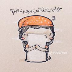 @ispoood للفنان  تابعونا على انستاقرام @arabiya.tumblr  #خط #عربي #تمبلر #تمبلريات #خطاطين #calligraphy #typography #arabic #الخط_العربي #خط_عربي