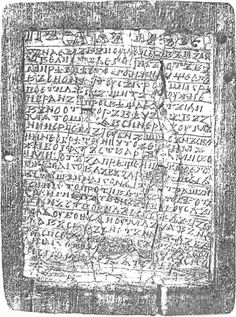Novgorod Codex, the beginning of the XII century. (Photo) Weight of legal terms in a birch-bark texts allow additional information for the Old Russian legislation, to identify the practice of justice. Abundant data birch-bark scrolls economic content mural debt provide invaluable material for the history of ancient metrology, especially for dark coinless period of medieval Russia.