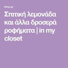 Σπιτική λεμονάδα και άλλα δροσερά ροφήματα | in my closet