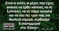 Funny Greek Quotes, Funny Quotes, Funny Memes, Jokes, Funny Shit, Laugh Out Loud, Lol, Minions, Humor