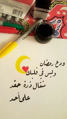 Ramadan Cards, Ramadan Gifts, Ramadan Mubarak, Beautiful Arabic Words, Christmas Couple, Ramadan Decorations, Happy Eid, Islamic Pictures, Islam Quran