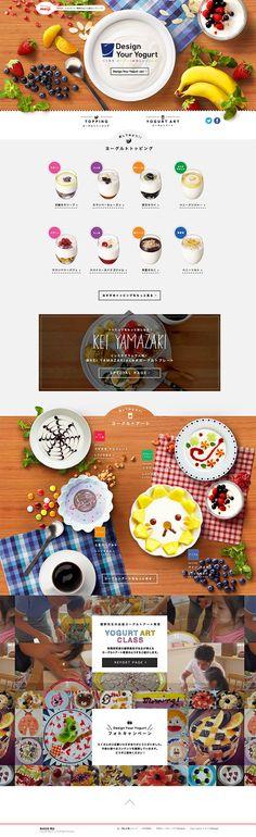 Design Your Yogurt【食品関連】のLPデザイン。WEBデザイナーさん必見!ランディングページのデザイン参考に(かわいい系)