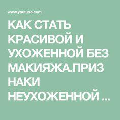 КАК СТАТЬ КРАСИВОЙ И УХОЖЕННОЙ БЕЗ МАКИЯЖА.ПРИЗНАКИ НЕУХОЖЕННОЙ ВНЕШНОСТИ ! Aveme Lissa - YouTube Calm, Youtube, Youtube Movies