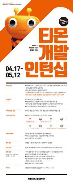 티몬 (TMON) 인재 채용 Web Design, Page Design, Book Design, Layout Design, Event Banner, Web Banner, Web Company, Bunting Design, Promotional Design