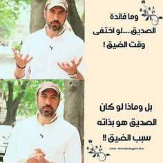 احمد الشقيري Arabic Words, Arabic Quotes, Stay Happy, Islam Quran, Meaningful Words, Book Quotes, Qoutes, Wisdom, Positivity