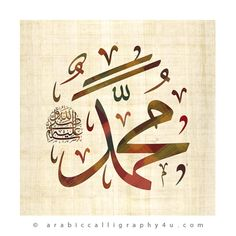 Arabic Calligraphy For You: November 2012