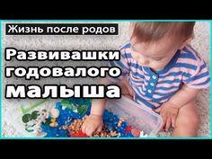 Игры для малышей. Ребенку 1 год. Развивающие игры для малышей. - YouTube