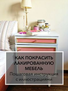 Я продолжаю обустраивать свою комнату и в этом посте хотела рассказать о том, как я перекрашивала мебель. Если помните, я начала с того, что определилась с общим настроением комнаты, цветовой палитрой и создала moodboard. Об… Читать