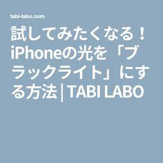 試してみたくなる!iPhoneの光を「ブラックライト」にする方法 | TABI LABO Iphone