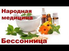 Лечение бессонницы травами   Витамин в тарелке