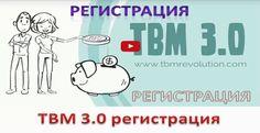 TBM 3.0 Регистрация