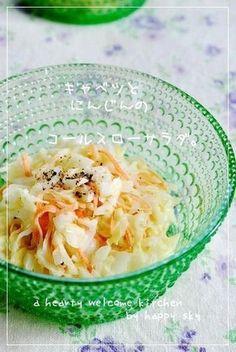 キャベツとにんじんのコールスローサラダ。 by happy sky [クックパッド] 簡単おいしいみんなのレシピが270万品
