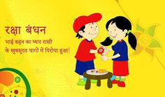 Raksha Bandhan 2017 Wishes and Images: The profundity of affection in the sibling sister relationship is shown by two expressions of Raksha. Happy Raksha Bandhan Status, Happy Raksha Bandhan Quotes, Happy Raksha Bandhan Wishes, Happy Raksha Bandhan Images, Rakhi Pic, Rakhi Photo, Rakhi Wishes For Brother, Wishes For Sister, Raksha Bandhan Messages