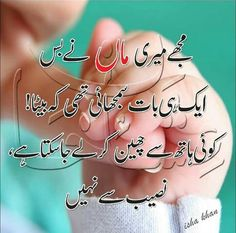 I Love My Parents, Love U Mom, Miss You Mom, Love You, Poetry Quotes In Urdu, Urdu Quotes, Quotations, Maa Quotes, Love Quotes