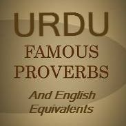 55 Famous Urdu Proverbs and Its Roman Urdu and English Equivalents