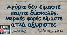 αξύριστες αλειζεροτες χαχα Greek Memes, Funny Greek, Greek Quotes, Funny Statuses, Funny Memes, Hilarious, Jokes, Funny Shit, Tell Me Something Funny