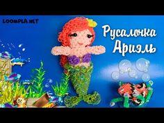 Русалочка Ариэль из резинок Лумигуруми Rainbow Loom - YouTube